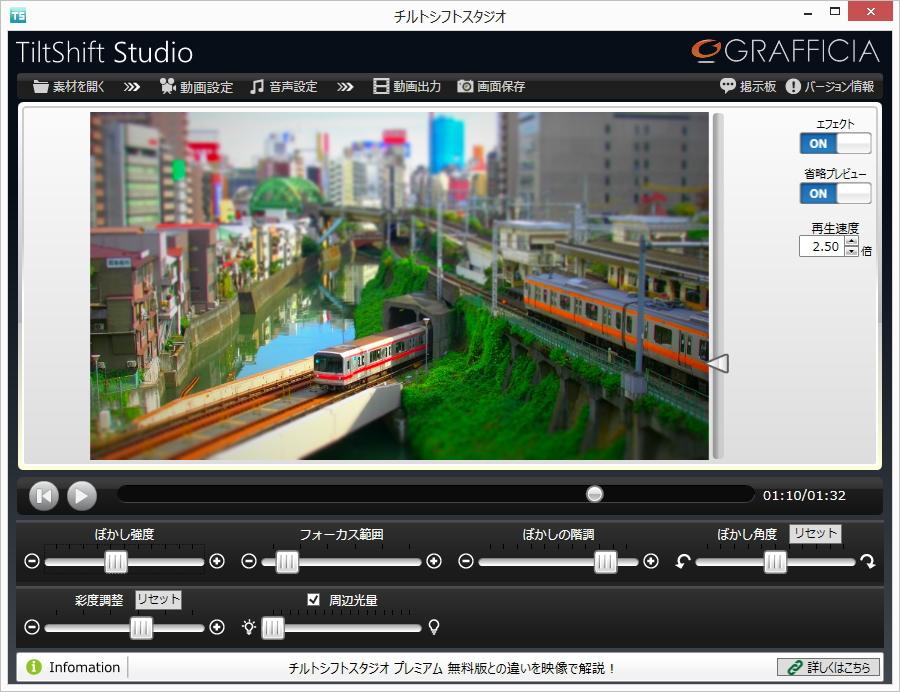 チルトシフトスタジオ画面